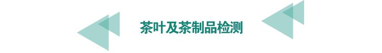 茶叶及茶制品检测.png